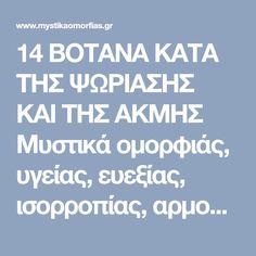 14 ΒΟΤΑΝΑ ΚΑΤΑ ΤΗΣ ΨΩΡΙΑΣΗΣ ΚΑΙ ΤΗΣ ΑΚΜΗΣ Μυστικά oμορφιάς, υγείας, ευεξίας, ισορροπίας, αρμονίας, Βότανα, μυστικά βότανα, www.mystikavotana.gr, Αιθέρια Έλαια, Λάδια ομορφιάς, σέρουμ σαλιγκαριού, λάδι στρουθοκαμήλου, ελιξίριο σαλιγκαριού, πως θα φτιάξεις τις μεγαλύτερες βλεφαρίδες, συνταγές : www.mystikaomorfias.gr, GoWebShop Platform