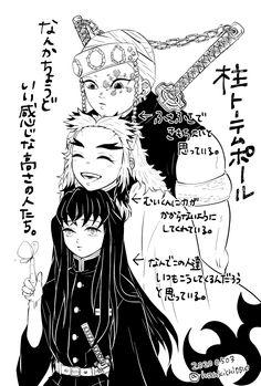 Demon Slayer, Slayer Anime, Anime Nerd, Manga Boy, Anime Figures, Anime Demon, Fandom, Anime Comics, Me Me Me Anime