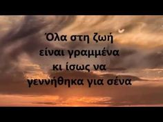 Μόνο Εσύ / Γιώργος Σαμπάνης 2017 Romantic Words, Greek Music, Relaxing Music, Love You, My Love, Me Me Me Song, Meaningful Quotes, Healing, Youtube