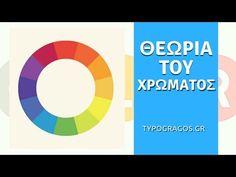 Η θεωρία του χρώματος | Typografos.gr - YouTube Art Lessons, Chart, Youtube, Color Art Lessons, Art Education, Youtubers, Youtube Movies