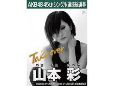 《NMB48 チームN所属 山本 彩(Sayaka Yamamoto)》 《AKB48 45thシングル 選抜総選挙 アピールコメント》 2016年6月18日(土)にHARD OFF ECOスタジアム新潟で開催される、第8回『AKB48 選抜総選挙』に立候補した272名のアピールコメントを一挙配信中!