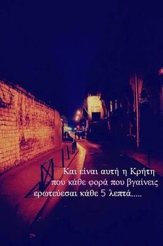 Image about creta κρητη in greek quotes🇬🇷 by Δήμητρα♡ Greek Quotes, Find Image, Passion, Inspiration, Crete, Biblical Inspiration, Inhalation
