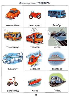 Learning Languages Tips, Russian Language Learning, Learn Russian, Pre Writing, English Lessons, Kindergarten Activities, Transportation, Crafts For Kids, Teaching