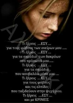 Τι ξέρεις; Greek Quotes, True Words, Looking Back, Wisdom Quotes, Life Lessons, Lyrics, Inspirational Quotes, Relationship, Messages