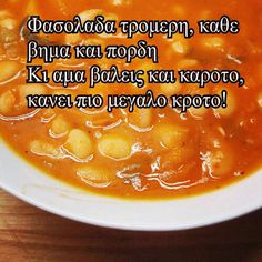 Greek Recipes, We Heart It, Funny Quotes, Funny Things, Funny Stuff, Food, Poetry, Memes, Humor