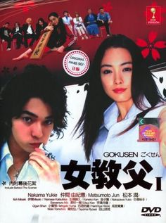 Gokusen TV Series (Drama Comedy) by dmovies, via Flickr