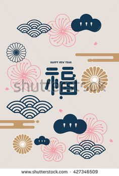 Chinese new year design element/ 2016 Greetings/ Have a blessing year in 2016/ translation: Great Fortune - stock vector