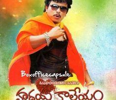 Hrudaya Kaleyam (2014) 3rd Day Box Office Collection | Boxofficecapsule