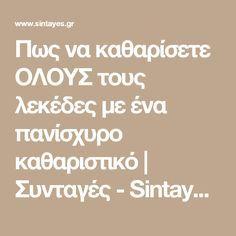 Πως να καθαρίσετε ΟΛΟΥΣ τους λεκέδες με ένα πανίσχυρο καθαριστικό | Συνταγές - Sintayes.gr