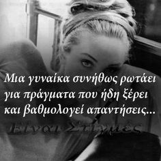 She Quotes, Lyric Quotes, Woman Quotes, Wisdom Quotes, Sarcastic Quotes, Dating Quotes, Funny Quotes, Greek Love Quotes, First Date Quotes