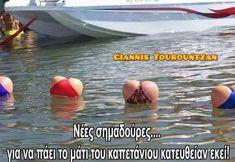 Funny Greek Quotes, Greek Language, Boobs, Memes, Sexy, Humor, Greek, Meme
