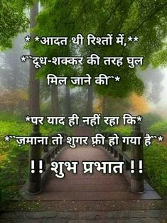 Good Morning Gif Images, Good Morning Life Quotes, Motivational Good Morning Quotes, Beautiful Morning Quotes, Good Morning Roses, Hindi Good Morning Quotes, Morning Greetings Quotes, Good Night Quotes, Nice Quotes