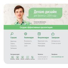 Создаю эффективные презентации. Дизайнер, Станислав Довиденко http://stasdodesign.com/ #дизайнер #ищу_работу #удаленно