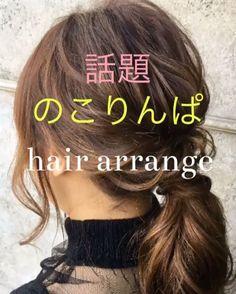 ☆ヘアアレンジ解説☆ #のこりんぱ ①ベースは32ミリのコテでミックス巻き。 ②横の髪の毛を残して、ポニーテール。 ほぐす。 ③横の髪の毛を後ろに引っ張り、あわせてゴムで結びくるりんぱ。 ほぐす。 ④ポニーテールの毛先の髪の毛を少しとり、ゴムに巻きつけてゴムを隠す。 ⑤完成。 #ミディアムヘア #簡単アレンジ動画 #簡単ヘアアレンジ #ヘアアレンジ動画 #ヘアアレンジ解説 #ヘアアレンジ #ヘアーアレンジ #くるりんぱ #くるりんぱアレンジ #三つ編み #ギブソンタック #ロカリヘアアレンジ #ロカリヘア #ロカリ #locari #鶴谷和俊 #头发#发型#瀏海#发#发型师#上海发型#染发#上海发型师#上海染发#烫发#温哥华