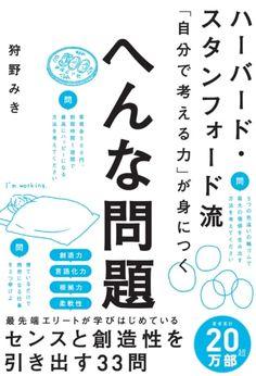 青ペン、4色のクリアファイル──勉強の効率を上げる道具の選び方(SBCr Online) Life Hacks, Japan, Tips, Quotes, Books, Motion Graphics, Layout, Style, Quotations