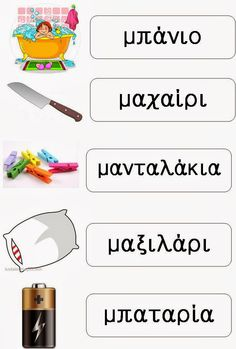 Speech Language Therapy, Speech And Language, Speech Therapy, Greek Phrases, Greek Words, Learn Greek, Greek Symbol, Greek Language, Greek Alphabet