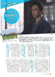 Ryo Yoshizawa, Boarding Pass, Travel, Viajes, Destinations, Traveling, Trips