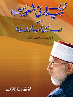 Tehreek Bedari e Shaoor Kia Hay? - We want to CHANGE the Corrupt System of Pakistan