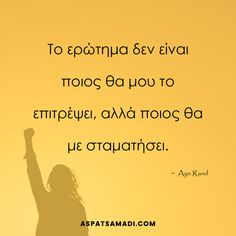 Ποιος θα σε σταματήσει;   #success Ayn Rand, Business Quotes, Ecards, Memes, E Cards, Meme