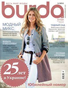 Mujeres y alfileres: Revista Burda 3/2012
