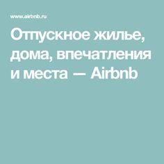 Отпускное жилье, дома, впечатления и места — Airbnb