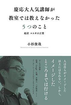 慶応大人気講師が教室では教えなかった5つのこと 超訳コスギの言葉 読了:2016年10月7日