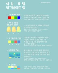 Color Studies, Art Studies, Body Drawing, Drawing Tips, My School Life, Bts Drawings, Color Harmony, Color Theory, Art Tips