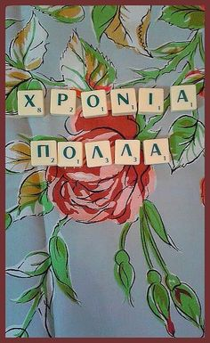 What Does Xronia Polla Mean to You?