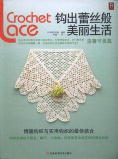Crochet lace, free book