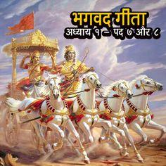 || भगवद गीता - अध्याय १ - पद ७ और ८ || भगवद गीता के पिछले वीडियो में आपने देखा की दुर्योधन ने गुरु द्रोणाचार्य के सामने पांडव सेना के महान योद्धाओं का वर्णन किया, इस वीडियो में देखिये कौरव सेना में कौन से महान योद्धा थे - http://bit.ly/2pBIOWJ #Artha #BhagavadGita #Mahabharata #LordKrishna #Duryodhana