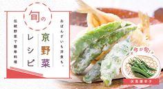 旬の京野菜レシピ・伏見唐辛子