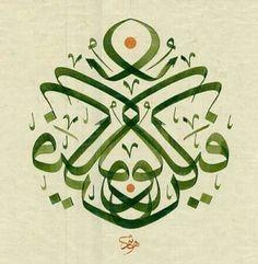 كن فيكون Arabic Calligraphy Art, Beautiful Calligraphy, Arabic Art, Calligraphy Alphabet, Caligraphy, Celtic Art, Celtic Dragon, Illuminated Letters, Zentangle Patterns