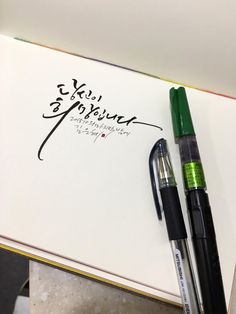 당신이 희망입니다 Calligraphy Text, Caligraphy, Cool Words, Hand Lettering, Best Quotes, Logo Design, Typography, Writing, Sayings