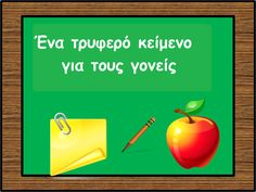 Back 2 School, Beginning Of School, New School Year, First Day Of School, Summer Crafts, Diy And Crafts, Greek Language, Preschool Education, Great Words
