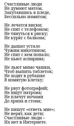 Text Quotes, Poem Quotes, Motivational Quotes, My Mind Quotes, Life Quotes, Cool Words, Wise Words, Cool Phrases, Russian Quotes