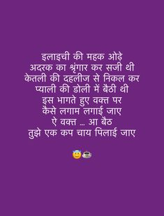 Tea Lover Quotes, Chai Quotes, True Quotes, Hindi Quotes, Qoutes, Mixed Feelings Quotes, Gulzar Quotes, Food Snapchat, Tiny Tales