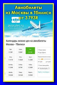 4523986e1129 Aviasales.ru найдет для вас самые дешевые авиабилеты Москва – Тбилиси,  сравнив стоимость авиабилета в Тбилиси в 45 агентствах, 5 системах  бронирования и 728 ...