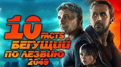 Бегущий по лезвию 2049 : 10 ФАКТОВ о фильме! | Movie Mouse