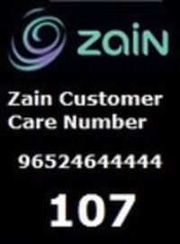 Know ZAIN Mobile Network Internet Balance Check code, Account Balance USSD codes