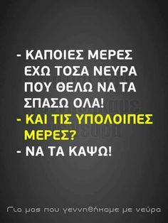 Funny Images, Funny Pictures, Funny Greek, Funny Statuses, Greek Quotes, Pranks, Sarcasm, Statues, Funny Quotes