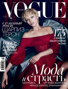 Glossy Newsstand: VOGUE UKRAINE OCTOBER 2014