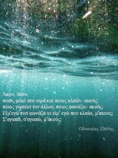 Greek Quotes, Thoughts And Feelings, Me Quotes, Waves, Sayings, Outdoor, Poetry, Backgrounds, Outdoors