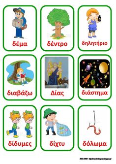 Language Lessons, Speech And Language, Literacy Activities, Activities For Kids, Greek Words, Greek Sayings, Learn Greek, Greek Alphabet, Greek Language