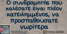 Bitch Quotes, Greek Quotes, Out Loud, Logs, English, Humor, Funny Things, Humour