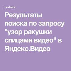 """Результаты поиска по запросу """"узор ракушки спицами видео"""" в Яндекс.Видео"""