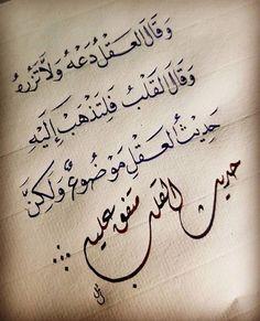 Beautiful Quran Quotes, Quran Quotes Love, Beautiful Arabic Words, Arabic Love Quotes, Islamic Quotes, Poet Quotes, One Word Quotes, Love Quotes Poetry, Romantic Words