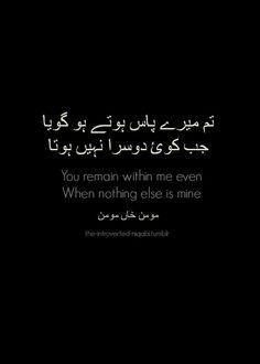 Momin Khan Momin #urdu #urdu poetry