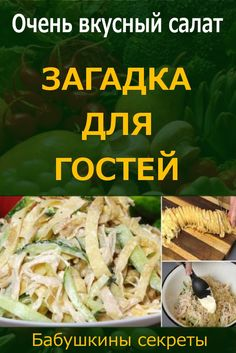 Collard Greens, Russian Recipes, Health Diet, Bon Appetit, Breakfast Recipes, Brunch, Easy Meals, Food And Drink, Cooking Recipes
