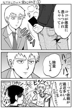 1/3☆ Psycho 100, Mob Psycho, Me Me Me Anime, Fandoms, Kawaii, Manga, Memes, Drawings, Manga Anime