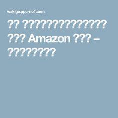木多 崇将さんの人に好かれる会話術 最安値 Amazon 口コミ – キョウゴの夢物語